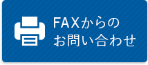 FAXからのお問い合わせ